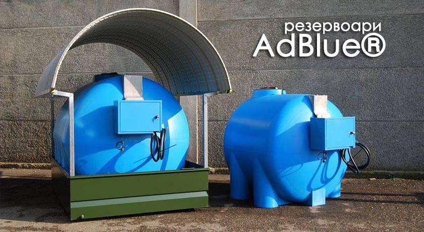 AdBlue резервоари и оборудване от Петрус ООД