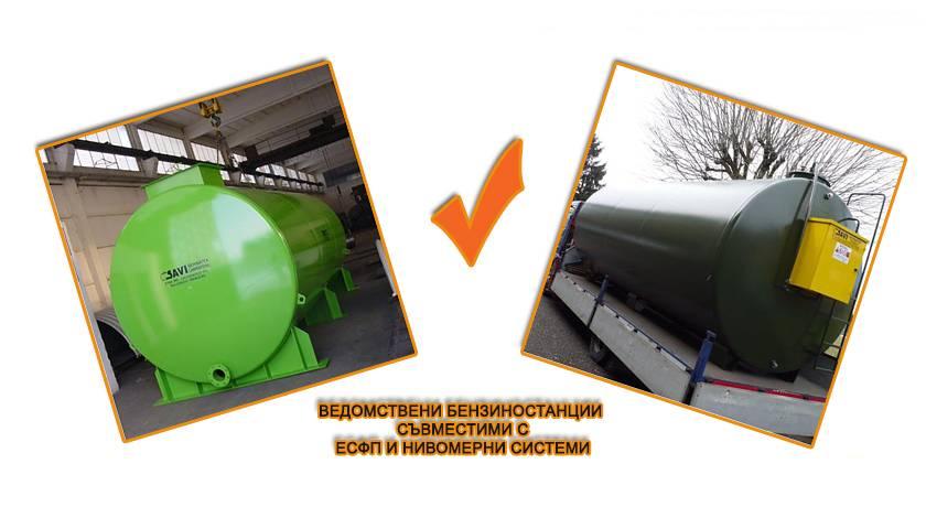 Ведомствени бензиностанции съвместими с ЕСФП и нивомерни системи
